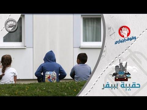 أين يختفي الأطفال اللاجئون في أوروبا؟  - 16:54-2018 / 11 / 14