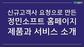 정민소프트 제품과 서비스 소개