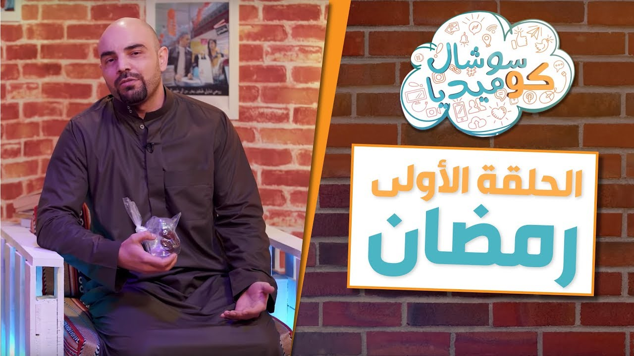 رمضان - سوشال كوميديا مع رجائي قواس