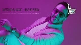 Hussein Al Deek - Ana Al Malek [Official Remix] (2020)/  حسين الديك - أنا الملك   (Hijazi)