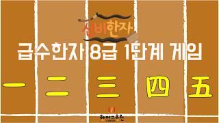 (한자게임)토끼와거북이/8급 1단계/숫자게임(一二三四五…