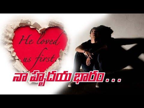 Heart Touching Telugu Christian Song | నా హృదయ భారం | TCS Telugu Christian Songs