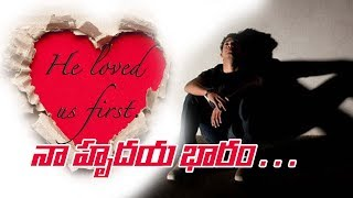 Heart Touching Telugu Christian Song   నా హృదయ భారం   TCS Telugu Christian Songs