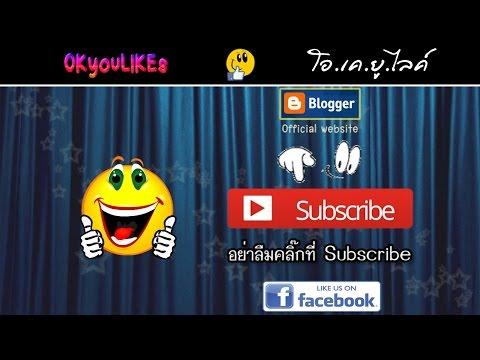 เชิญติดตามผลงานได้ที่นี่ - OKyouLIKEs - Subscribe My Youtube Channel