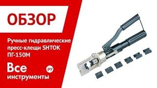 Ручные гидравлические пресс-клещи ШТОК ПГ-150М арт. 01105(, 2012-06-06T05:35:22.000Z)