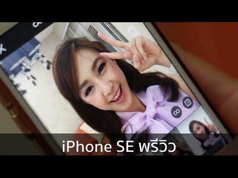 iPhone SE พรีวิว - ไอโฟนสเปคแรงแต่ราคาถูกที่สุดในประวัติศาสตร์