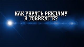 НИШТЯК: Как убрать рекламу в Torrent