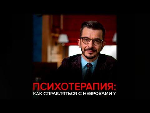 Тревога, депрессия и другие неврозы / Андрей Курпатов (аудиокнига)