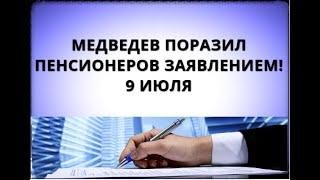 Медведев поразил пенсионеров заявлением! 9 июля