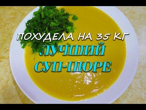 Суп-Пюре Лучший Рецепт при похудении Вкусный Суп-Пюре Ем и худею Похудела на 35 кг