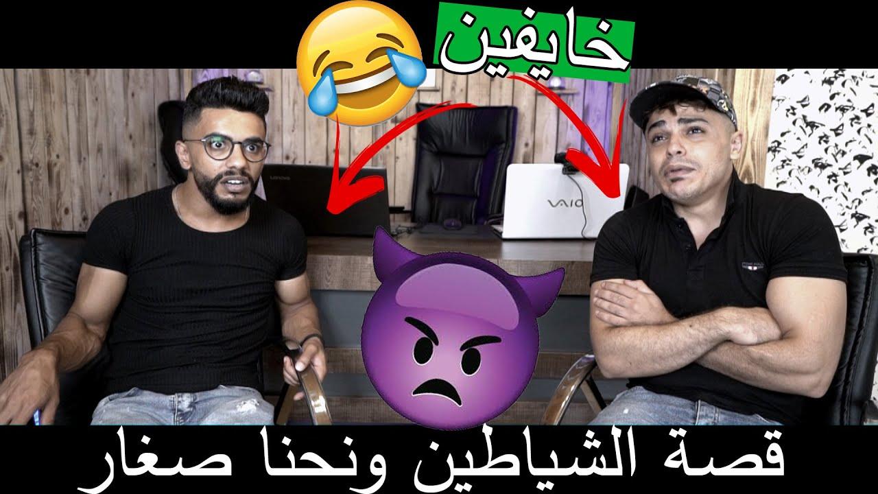 قصة ونحنا صغار مع الشياطين ههههه ؟؟ بكينا من الخوف !!