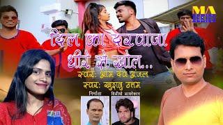 Dil Ka Darwaza Dheere Se Khol 2019 Ka Superhit Song    दिल का दरवाजा धीरे से खोल