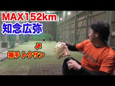台湾プロ野球唯一の日本人「知念広弥」投手!MAX152km左腕のガチブルペン…トクサン魂のビタ止め!