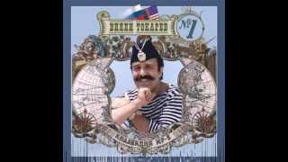 Вилли Токарев Водочка