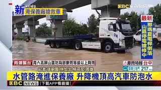 最新》水管路淹進保養廠 升降機頂高汽車防泡水