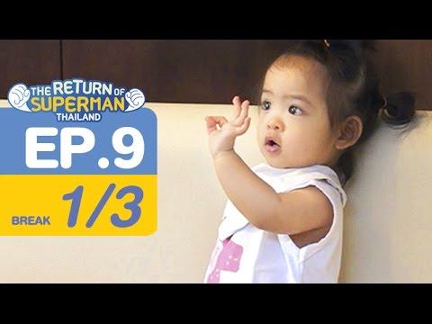 The Return of Superman Thailand - Episode 9 ออกอากาศ 20 พฤษภาคม 2560 [1/3]