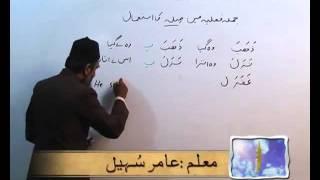 Arabi Grammar Lecture 33 Part 03 عربی  گرامر کلاسس