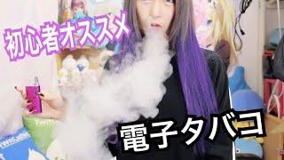 【初心者におすすめ】電子タバコ【爆煙】 thumbnail