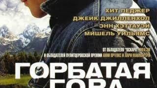 Горбатая гора 2005 СПОЙЛЕР фильма и концовки