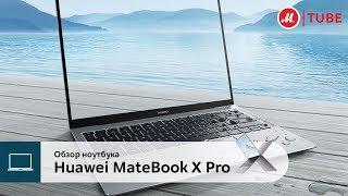 Обзор ноутбука Huawei MateBook X Pro