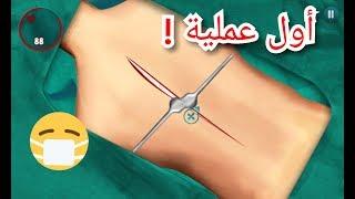 محاكي الدكتور : أول عملية جراحية !