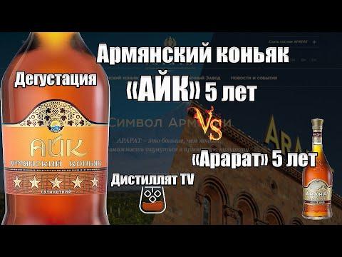 Коньяк «АЙК»  5 лет (Ереванский Коньячный Завод) сравнение с «Арарат 5» (18+)