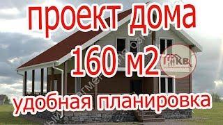 Проект каркасного дома 160м2. для большой или многодетной семьи