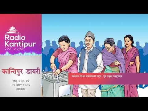 Kantipur Diary 6:30pm - 19 November 2017