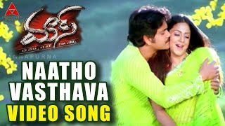 Naatho Vasthava Video Song || Mass Movie || Nagarjuna, Jyothika, Charmi