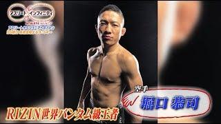 あらすじ 142回目の出演アスリートは、 空手の堀口恭司選手。幼少のころから空手を始め、現在は総合格闘技のリングで活躍。2018年大晦日...
