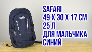 Розпакування Safari 49 x 30 x 17 см 25 л для хлопчика Синій