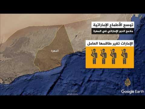 الإمارات توسع نفوذها بجنوب اليمن