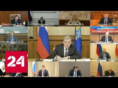 Кудрин предрекает падение российского ВВП в 2020 году на 3-5% - Россия 24