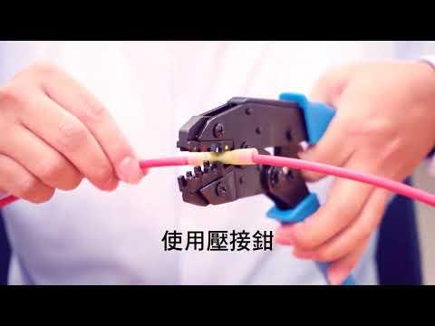 【壓接熱縮套管】施工方式 - YouTube