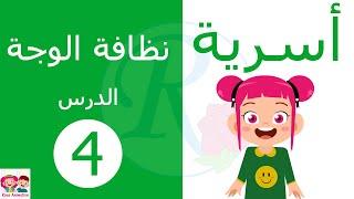 التربية الأسرية الدرس الرابع نظافة الوجة الصف الأول الإبتدائي قناة روز للأطفال Youtube