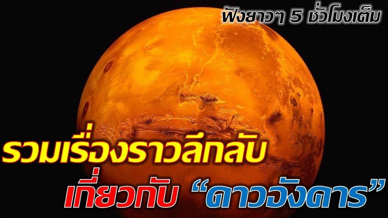 """รวมเรื่องราวลึกลับ เกี่ยวกับ """"ดาวอังคาร"""" (ฟังยาวกล่อมนอน 5 ****โมงเต็ม)"""