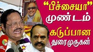 Karunanidhi samadhi issue duraimurugan slams Kadambur Raju tamil news live tamil news
