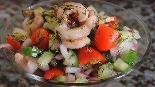 Готовим салат с креветками, овощами и сельдереем/ Вкусно и Просто #рецепт