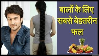 14 Best Fruit Vitamins for Hair Growth Tips In Hindi