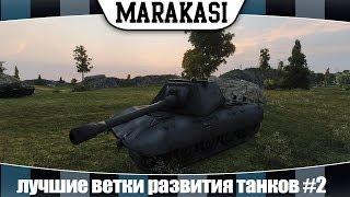 World of Tanks лучшие ветки развития танков #2 ТТ Германии(Сегодня мы поговорим о тяжелых танках Германии, а именно о той ветке которая ведет к могучему танку Е-100...., 2014-05-21T04:30:00.000Z)