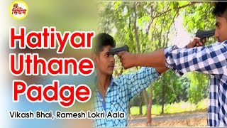 Hatiyar Uthane Padge //2017 Latest Haryanvi Dj Song // Vikash Bhai, Ramesh Lokri Aala // Singham Hit
