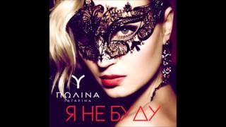 Download Полина Гагарина - Я не буду (Lyric) текст песни Mp3 and Videos