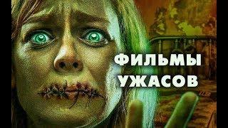 *Фильмы Ужасов* - БАЛЕРИНА (2017)