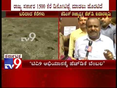 HD Kumaraswamy Support to TV9 Campaign Over Lake Denotification