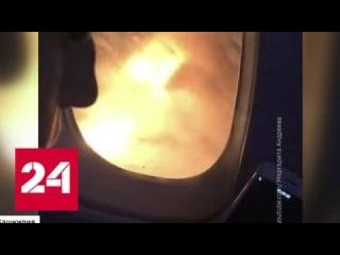 6 минут в горящем самолете: после ЧП с сочинского рейса снялись 50 человек - Россия 24