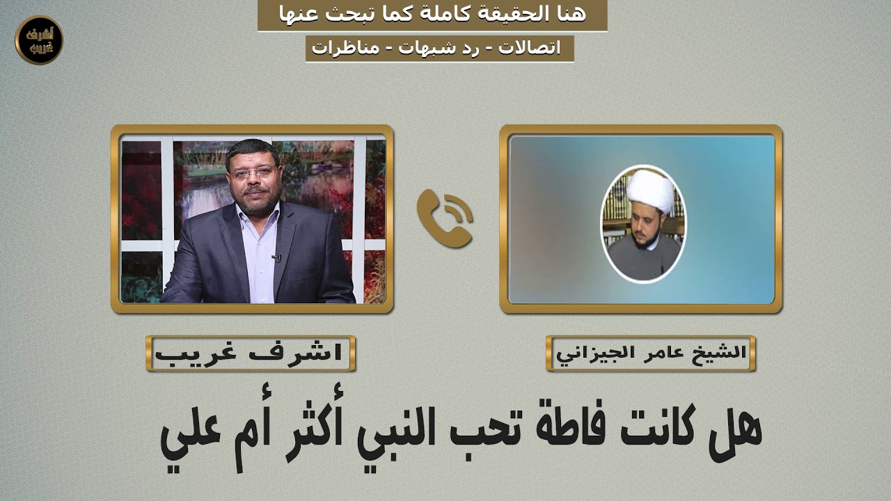 سؤال محير  للشيعــ من كانت تحب فاطمة اكثر النبي ام علي