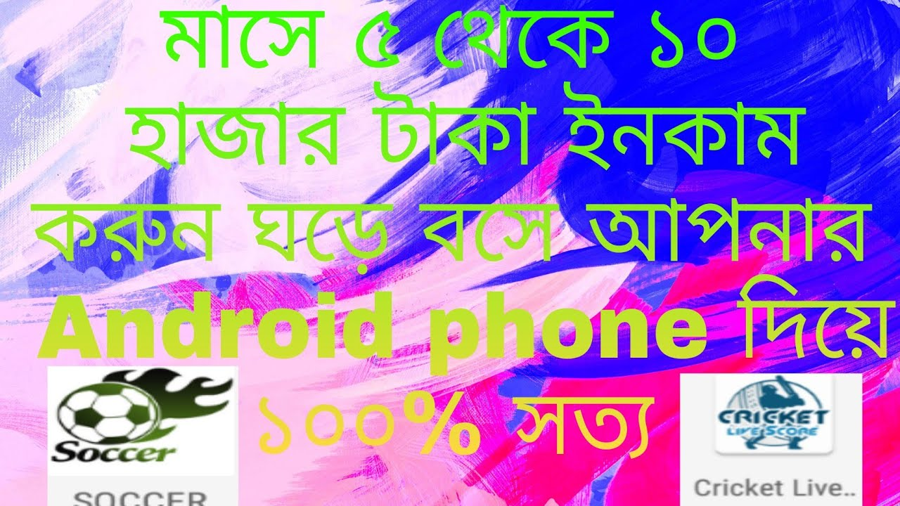 Create Acount Live Score How To Create Soccer Pluto Cricket Live Score Account Bangla Tutorial