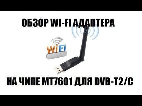 МТ7601. Обзор универсального Wi-Fi адаптера для цифровых приставок и ПК