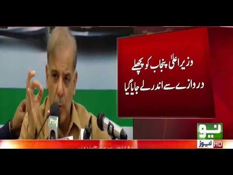 CM Punjab Shahbaz Sharif present himself front of NAB in Ashiana housing Scheme