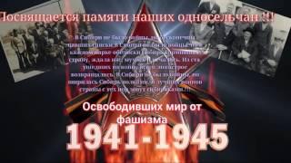 Посвещается  Дню Победы в Великой Отечественной войны 1941 - 1945г.  9 Мая 2016 года фильм 3
